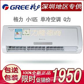 格力空调 Gree正品 Q力 KF-23GW/(23370)Aa-3 小1匹单冷挂式空调