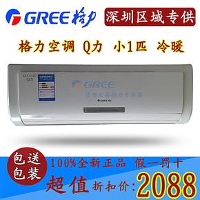 深圳格力空调 小1匹冷暖 节能挂机 Q力KFR-23GW/(23570)Aa-2 清仓