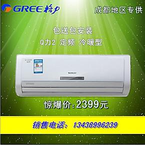 格力空调KFR-26GW/(26570)Aa-3格力空调Q力大1匹P挂机定速成都