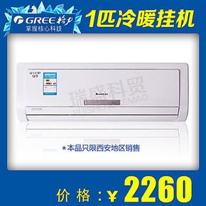 格力空调1匹冷暖挂机特价Q力GREE/格力KFR-23GW/(23570)AA-2一匹