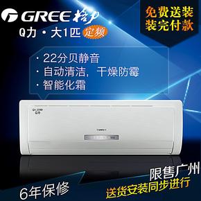 Gree/格力空调定频单冷1匹壁挂机Q力KF-26GW/(26370)Aa-2空调促销