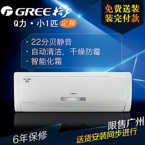 Gree/格力空调定频单冷1匹壁挂机Q力KF-23GW/(23370)Aa-2限量促销