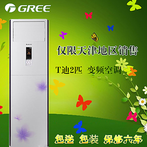 Gree/格力空调KFR-50LW/(50569)FNBb-3 变频空调柜机立式冷暖空调