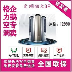 格力空调 I铂大3P/匹高档变频柜机KFR-72LW/(72561)FNBb-2 限长沙