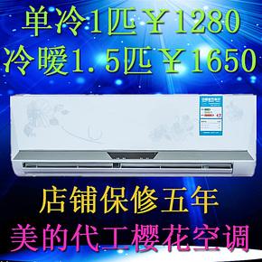 包邮Midea/美的代工樱花1匹/大1.5匹冷暖/单冷壁挂式家用制冷空调