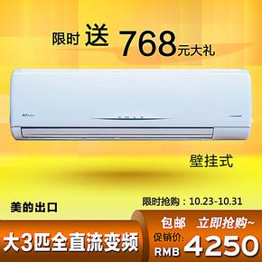 Midea/美的空调出口大3匹P冷暖全直流变频挂机全新原装空调壁挂式