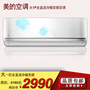 Midea/美的 KFR-35GW/BP3DN1Y-LC(2)1.5p匹冷暖直流变频空调挂机
