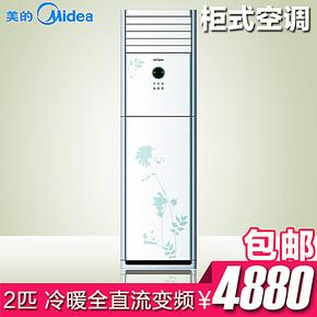 美的空调变频立式空调2匹柜机3P空调冷暖全直流变频柜式空调包邮