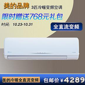 Midea/美的空调出口大1.5/3P匹冷暖全直流变频挂机壁挂式空调