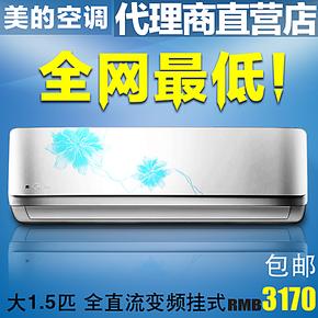 Midea/美的空调1.5P冷暖空调全直流变频空调壁挂挂机包邮正品