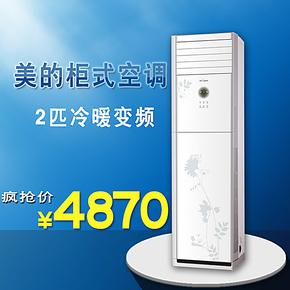 Midea/美的 KFR-51LW大2/3匹冷暖变频电辅热柜式空调环保冷媒全新