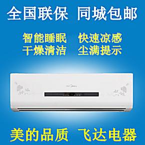 Midea/美的 KFR-23GW/DY-IA(R3)美的空调 1匹冷暖挂机 1.5匹 特价