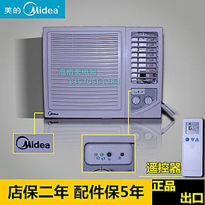 美的全新出口遥控器小1.5P匹移动单冷窗机窗式窗口嵌入式空调220V