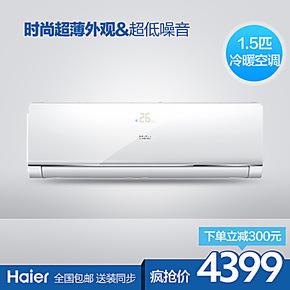 Haier/海尔KFR-35GW/09QDA22A /1.5匹无氟变频冷暖挂机空调/超薄