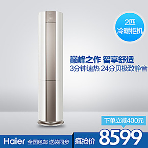 Haier/海尔KFR-50LW/07GAC22A/2匹无氟变频柜式空调