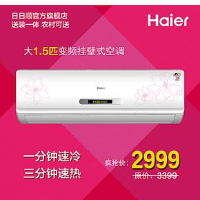 Haier/海尔 KFR-35GW/05FFC23A大1.5匹变频冷暖壁挂式空调挂机
