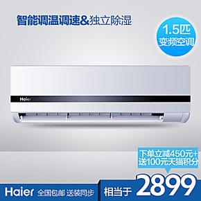 Haier/海尔 KFR-35GW/05GJC23-DS/1.5匹壁挂式空调/冷暖/无氟变频