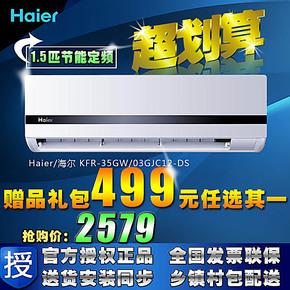Haier/海尔 KFR-35GW/03GJC12-DS 海尔空调1.5匹挂机 壁挂空调