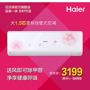 Haier/海尔KFR-35GW/05HBQ23A(浪漫花束)大1.5匹变频壁挂式空调
