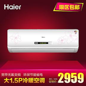 Haier/海尔 KFR-35GW/05FFC23大1.5P/无氟变频空调 国庆限时抢