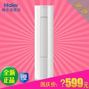 Haier/海尔 KFR-72LW/07GAC22 3匹无氟变频柜机空调 正品 包邮