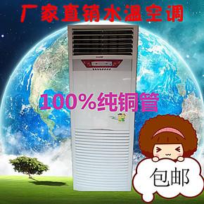 水温空调/水冷空调/水暖空调/5匹柜机水空调/挂机/井水空调/包邮