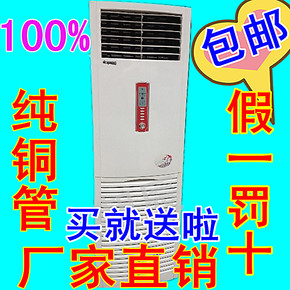 包邮家用水空调/井水/水冷空调/水温空调/冬暖两用2匹挂机5匹柜机