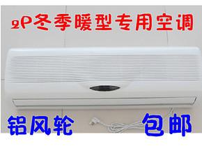 家用水暖空调 2P挂机卧室水温空调 水冷空调 井水空调