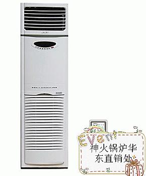 长江春风3P柜式水温空调