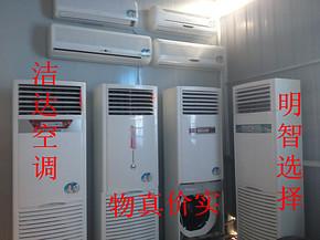 洁达水空调 水冷暖空调 水温空调 家用网吧水空调 厂家直销