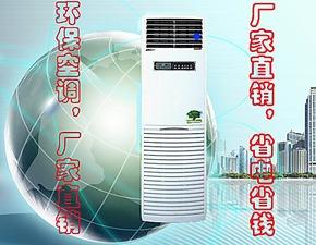 安吉水空调 水冷空调机 水温空调 水暖空调机 环保空调
