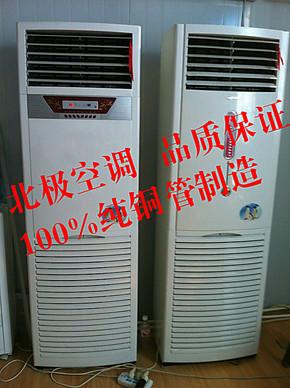 北极水空调 水冷暖空调 水温水井空调,家用网吧水空调 厂家直销
