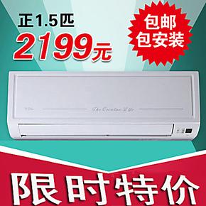 TCL KFRd-35GW/FC23TCL空调正1.5匹冷暖空调 挂机空调包邮包安装