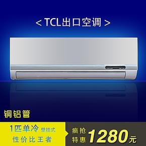 TCL代工空调出口樱花1匹/1.5匹P单冷暖壁定速定频壁挂式挂机包邮