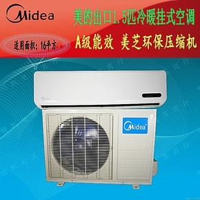 美的出口欧美库存 全新R410节能冷暖1.5P挂式挂机分体定速空调