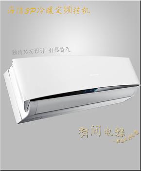 海信Hisense空调 3P 三匹 冷暖定频 壁挂式 出口挂机 分体式空调