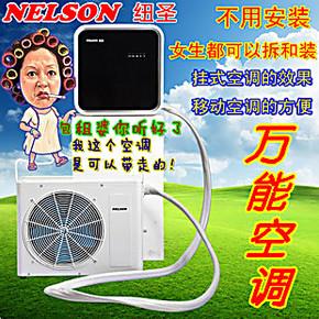 【包邮】纽圣移动空调 可拆装1P单冷分体式万能空调 租房店铺空调