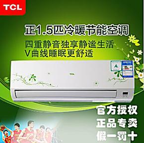 联保TCL KFRd-35GW/DF22 正1.5匹冷暖 壁挂式分体式空调挂机空调
