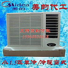 全新静音美的外贸单冷\冷暖窗机小1匹小1.5匹移动空调环保制冷剂