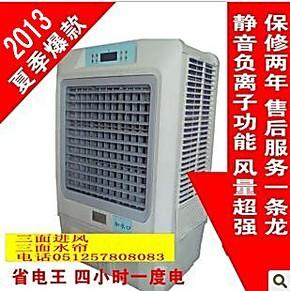 2013新款环保空调冷风机三面进水冷空调水空调静音节能吧商铺