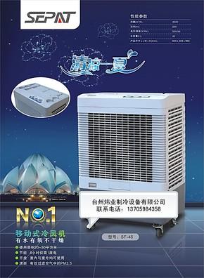 环保冷风机/水空调/店铺厂房网吧专用/空调/家商用水冷空调