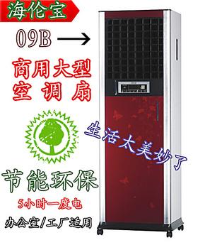 超大风量 海伦宝HLB-09B商用空调扇/大功率水能环保冷风机/柜式扇