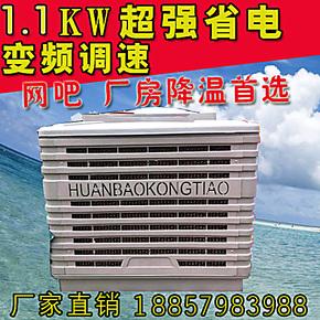 2013新款环保水空调工业冷风机网吧/酒店/茶楼变频调速空调冷气机