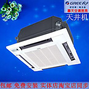 格力空调 嵌入式天井机 吸顶机 窗机 2匹/3匹/5匹 定频