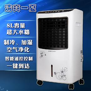 荣事达空调扇KJ09Z单冷型遥控式水冷空调 家用迷你小型冷风机风扇