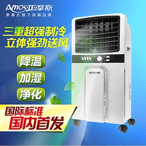 荣事达亚摩斯 单冷家用水空调扇 冷风扇 静音冷风机 制冷小型空调