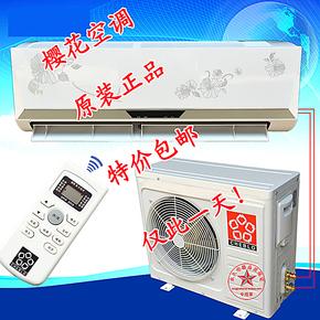 美的海信代工樱花空调1P/1.5/2/3匹冷暖/单冷壁挂式家用制冷空调