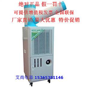 特价冬夏岗位式工业移动空调SAC-25,冷气机/冷风机厨房车间首选