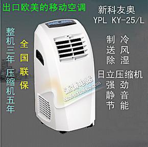 Shinco新科移动空调KY-25L大一匹制冷除湿净厨房空调全国联保