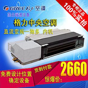 空调GMV-R63P/NaL格力中央空调直流变频一拖二四五风管机内机小3P